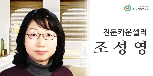 M_조성영