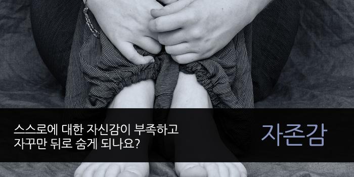 자존감_커버