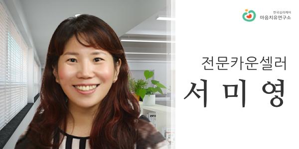 서미영_m