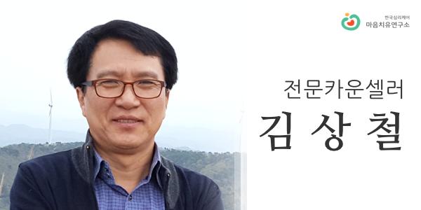 김상철_m