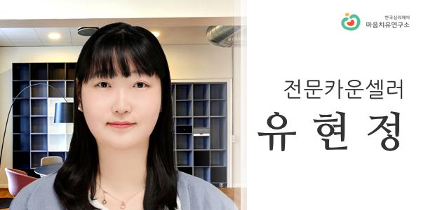유현정_m