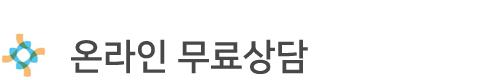 텍스트_온라인상담