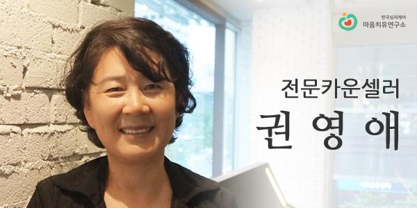 M_권영애