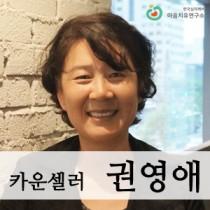 권영애 선생님