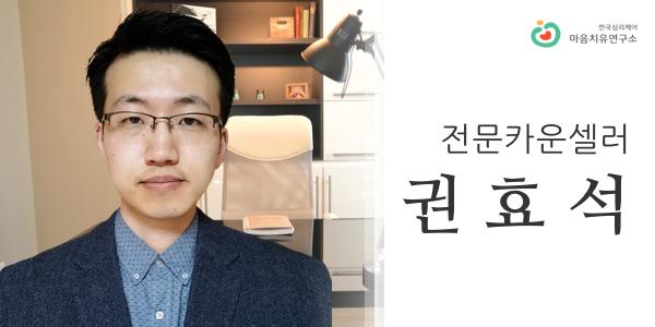 권효석_m