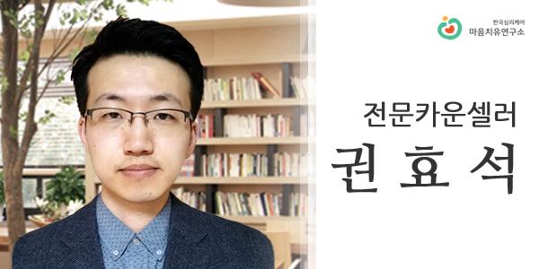 M_권효석
