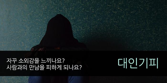 대인기피_커버