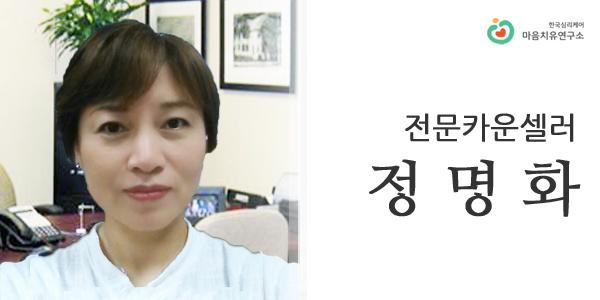 M_정명화