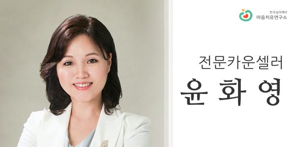 윤화영_m