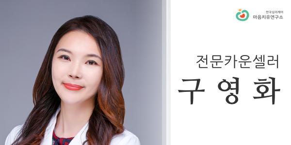 구영화_m