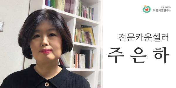 주은하_m